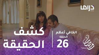 الخافي أعظم - الحلقة 26  - مبارك يكشف لنورا حقيقة والدها