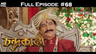Chandrakanta (Bengali) - 19th June 2018 - চন্দ্রকান্তা  - Full Episode