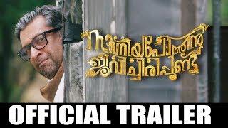Zacharia Pothen Jeevichirippundu Official Trailer | Manoj K.Jayan | Poonam Bajwa