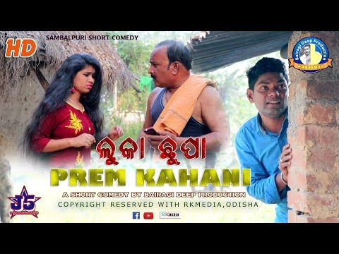 Xxx Mp4 Luka Chhupa Prem Kahani Jogesh Jojo S Comedy Dukan Episode 34 Sambalpuri L RKMedia 3gp Sex