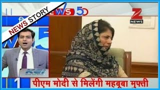 Mehbooba Mufti to meet PM Modi over Kashmir violence matter