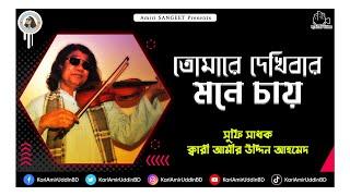 (তোমারে দেখিবার মনে চায়) Tumare Dekhibar Mone Chay - Kari Amir Uddin Ahmed - Amiri SANGEET