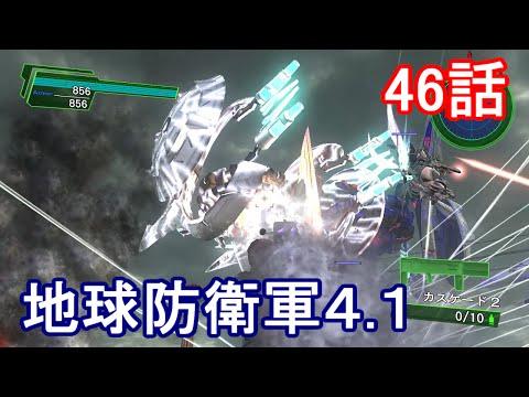 地球防衛軍4.1 HARD 46話「虚無の船」