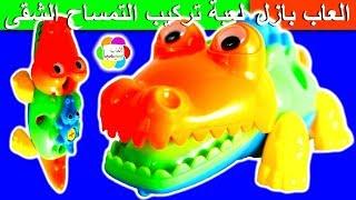 لعبة تركيب التمساح الشقى الجديدة للالطفال العاب البازل بنات واولاد new crocodile puzzle toy game