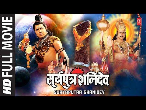 Xxx Mp4 Surya Putra Shani Dev I Hindi Devotional Movie 3gp Sex