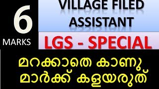 LAST GRADE VILLAGE FIELD ASSISTANT MOST REPEATING PSC QUESTIONS ANSWERS By Gurukulam CLASSESS