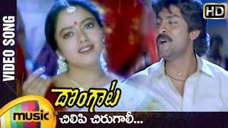 Dongata Telugu Movie Video Songs | Chilipi Chirugali Song | Jagapathi Babu | Soundarya | Mango Music