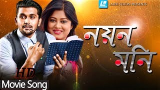 Noyon Moni | Tarkata | HD Bangla Movie Song | Moushumi & Arfin Shuvo