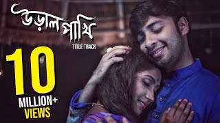 Ural Pakhi (Title Track) | Niloy Alamgir | Biddut | Bijli | Muhin Khan | Bangla New Song 2017