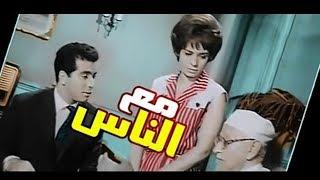 فيلم مع الناس - maa el nas movie