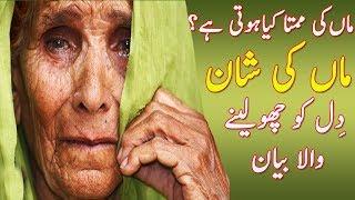 Heart Touching Bayan on Maa ki Shaaan   Islamic Worldwide Bayan