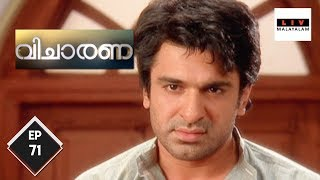 Adaalat - വിചാരണ - Case Of Dual Personality Disorder- Part 2  - Ep 71
