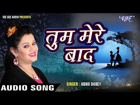 Xxx Mp4 Tum Mere Baad Anu Dubey Bhopuri Album Songs 3gp Sex