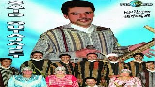 Said Outajajt  - ALBUM COMPLET - message | Music, Tachlhit ,tamazight, اغاني امازيغية جميلة