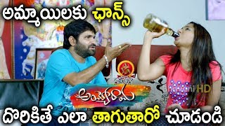 Kamna Singh Wants To Drink - Chalaki Chanti Shocked - 2018 Telugu Movies - Ayyorama Scenes