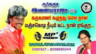 Karugamani mp3 Singer: Lakshmi by  Dr.c.ilayaraja ilayagaanam album