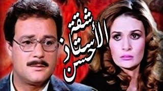 Shaqet Elostaz Hassan Movie - فيلم شقة الاستاذ حسن