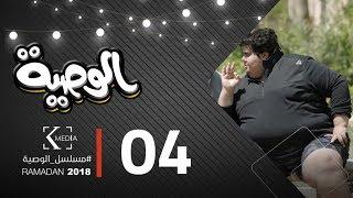 مسلسل الوصية | الحلقة الرابعة  | AL Wasseya Episode 4