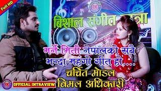 मर्ने मिति नेपालको सबै भन्दा महँगो गीत हो  Bishal Sangeet Yatra with Bimal Adikari