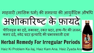 Herbal Home Remedy for Irregular Period