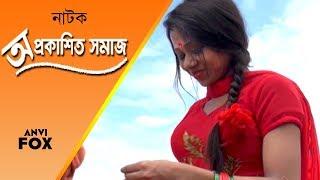 Aprokashito Samaj - Bangla Natok 2016 - Polash - Barisal