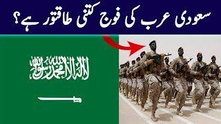 How Much Powerful is Saudi Arab