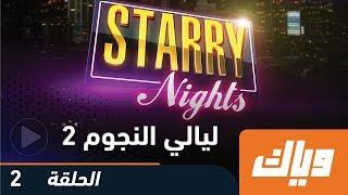 ليالي النجوم - الموسم الثاني - الحلقة الثانية 2 مع الفنانة كارينا كابور | WEYYAK