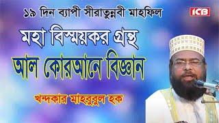 বিজ্ঞানময় কোরআন | Khandakar Mahbubul Haque | Bangla Waz Mahfil | ICB Digital | 2017