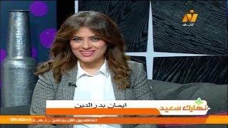 ختام حلقة الإثنين 12 نوفمبر 2018 .. برنامج نهارك سعيد
