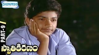 Swathi Kiranam Telugu Full Movie | Mammootty | Radhika | KV Mahadevan | Part 9 | Shemaroo Telugu