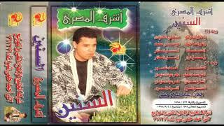 Ashraf El Masry -  El Senin  /  أشرف المصرى -  السنين