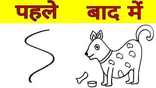 2 मिनट में पालतू कुत्ता का चित्र बनाने का सबसे आसान तरीका / How to Draw Dog step by step learn Art
