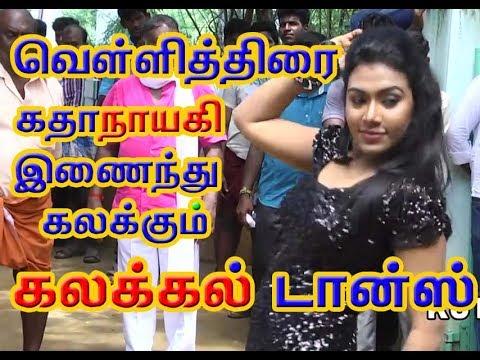 Xxx Mp4 Tamil Record Dance 2016 Latest Tamilnadu Village Aadal Padal Dance Indian Record Dance 2016 318 3gp Sex