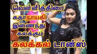 Tamil Record Dance 2016 / Latest tamilnadu village aadal padal dance / Indian Record Dance 2016  318