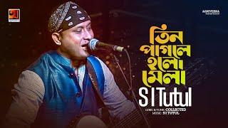 Tin Pagoley Hoilo Mela  || by  S I Tutul | Bangla Popular Song | Lyrical Video | ☢☢ EXCLUSIVE ☢☢