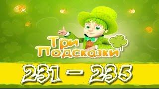 Игра Три подсказки 231, 232, 233, 234, 235 уровень в Одноклассниках и в Вконтакте.