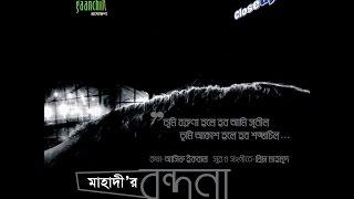 Shunil Boruna by Mahadi