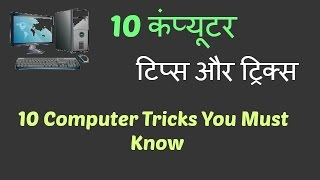 Top 10  Computer Shortcut Keys  in Hindi ||  Computer Tricks Every Geek Should Know  ||