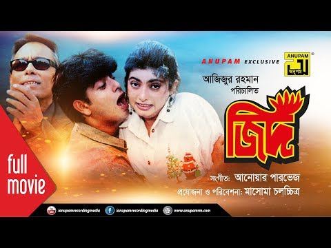 Xxx Mp4 Zid জিদ Nayeem Shabnaz Bangla Popular Romantic Movie 3gp Sex