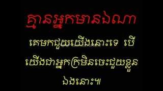 Khem Veasna: Roang Krous Douc Khnea យើងជាជនរងគ្រោះដូបគ្នា