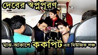 দেব-এর স্বপ্নপূরণ, 'ভারতে প্রথমবার' | Dev | Koel | Rukmini | Cockpit Film Music Launch in Flight