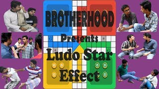 Bangla Funny Video | Ludo Star Effect | লুডু স্টার | Brotherhood