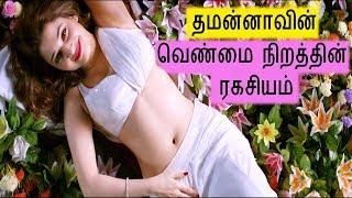Tamanna beauty secrets in Tamil Beauty Tips - தமன்னாவின் வெண்மை நிறத்தின் ரகசியம்