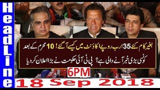 Pakistan News Live 6PM 18 Sep 2018 | PTI Govt Ny Bara Elaan Kr Diya PMLN Shocked