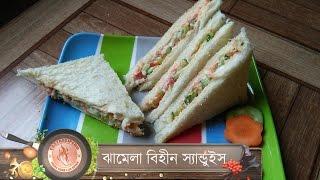 সালাদ স্যান্ডুইচ    No bake salad sandwich