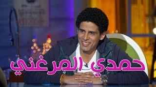 Talata Fe Wa7ed - Episode 11 | تلاته في واحد | شيماء سيف مع الفنان حمدي المرغني