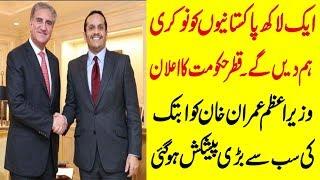 Qatar Announce 1 Lakh Jobs For Pakistan | PTI Imran Khan | Good News For Pakistan