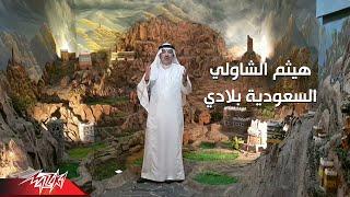 Haitham El Shawly - El Saudia Belady | هيثم الشاولى - السعوديه بلادى