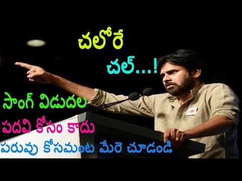 Xxx Mp4 Janasena Party Chalore Chalore Chal Song విడుదల Mms Fds 3gp Sex