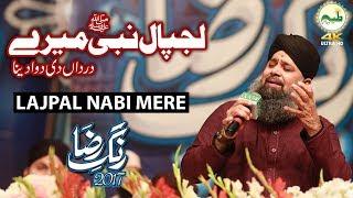 Lajpal nabi mere Rang E Raza 2017 | 4k ultra hd Islamic Naat